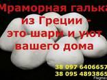 Галька мраморная из Греции - фото 2