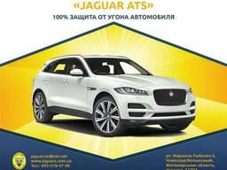 Гарантированная защита от угона Jaguars ATS