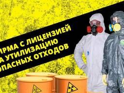 Гарантированно оформить лицензию на опасные отходы