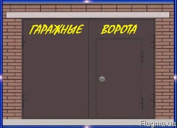 Гаражные ворота железные, ворота в гараж, ворота для гаража