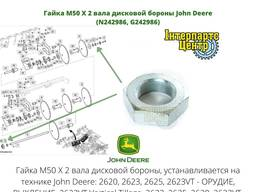 Гайка M50 X 2 вала дисковой бороны John Deere (N242986, G242986)