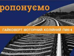 Гайковерт колійний моторний ГМК-1