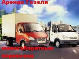 Газель. Вантажоперевезення до 1.5 тонн. Оренда Газелі Дніпро