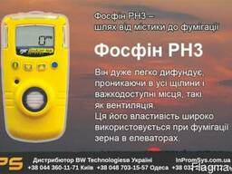 Газоанализатор на фосфин (PH3) BW GasAlert Extreme
