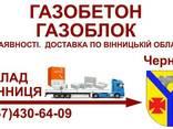 Газобетон газоблок - Доставка в Чернівці та Чернівецький рай - фото 1