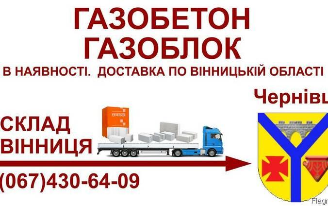 Газобетон газоблок - Доставка в Чернівці та Чернівецький рай