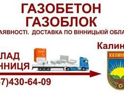 Газобетон газоблок - Доставка в Калинівка та Калинівський ра