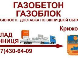 Газобетон газоблок - Доставка в Крижопіль та Крижопільський