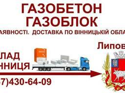 Газобетон газоблок - Доставка в Липовець та Липовецький райо