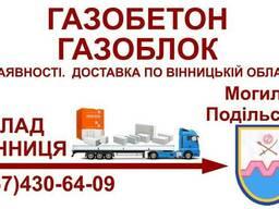Газобетон газоблок - Доставка в Могилів-Подільський та район