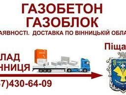 Газобетон газоблок - Доставка в Піщанка та Піщанський район