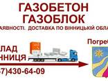 Газобетон газоблок - Доставка в Погребище та Погребищенський - фото 1