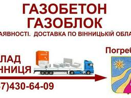 Газобетон газоблок - Доставка в Погребище та Погребищенський