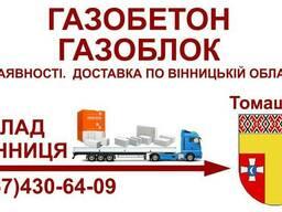 Газобетон газоблок - Доставка в Томашпіль та Томашпільський