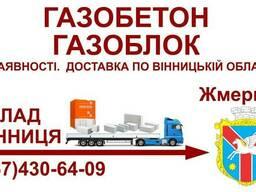 Газобетон газоблок - Доставка в Жмеринка та Жмеринський р-н