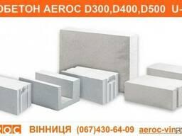 Газобетон, газоблоки - склад Вінниця TM AEROC