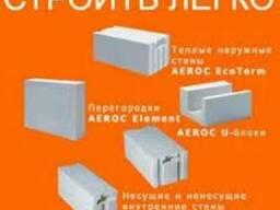Газобетон. пеноблок АЭРОК 300х200х600 цена, клей в подарок.