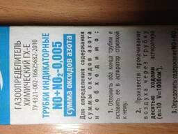 Газоопределитель химический ГХ-Е сумма оксидов азота