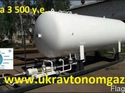 Газовая емкость, Бочка, цистерна, резервуары для пропана 10