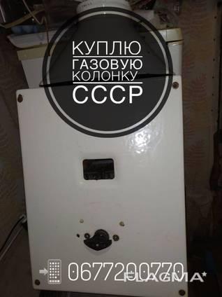 Газовую колонку СССР