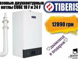 Газовый котел Tiberis Cube F24/F18 кВт двухконтурный труба