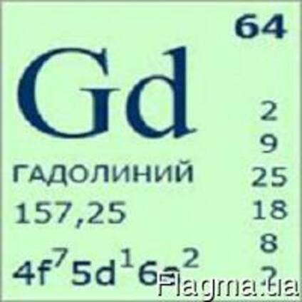 Gd2O3, Гадолиний Оксид 99.99%