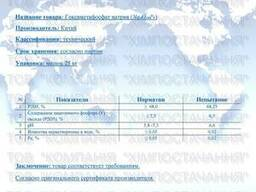 Гексаметафосфат натрия, полифосфат натрия