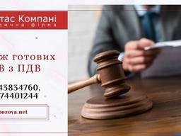 Готові фірми на продаж Київ. ТОВ з ПДВ та ліцензіями Київ