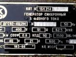 Генератор 50 квт (электростанция дизель) - фото 5