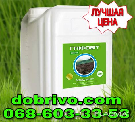 Гербицид Глифовит (глифосат 480 г/л) 20 л.
