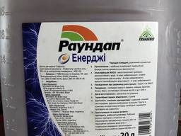 Гербицид Раундап Энерджи