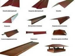Гибочные изделия и доборные элементы для кровли и фасада