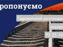 Гідравлічний розгонщик зазорів РЗ 25. 110