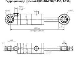 Гидроцилиндр рулевой Ц80х40х280 (Т-150, Т-156) шток 40мм