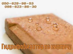 Гидрофобизатор для бетона, кирпича, камня, шифера, гипса