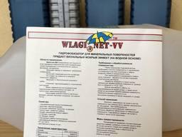 Гидрофобизатор Wlagi. net-Vv