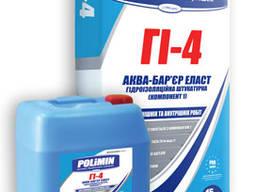 Гидроизоляция двухкомпонентная Polimin GI-4 17, 5 кг 5л