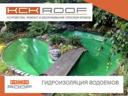 Гидроизоляция водоемов