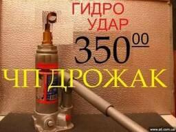 Гидроудар