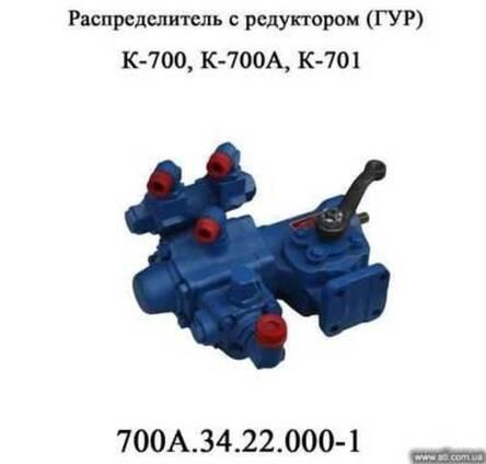 Гидроуселитель руля К700 700А.34.22.000-1
