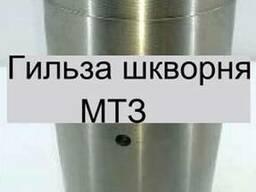 Гильза шкворня МТЗ