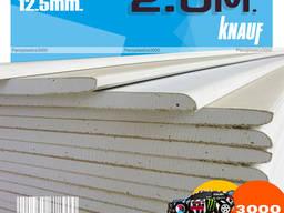 Гипсокартон Knauf стеновой 12. 5 мм. (1. 20 х 2. 00)