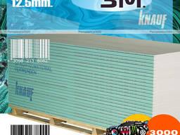 Гипсокартон Knauf влагостойкий 12, 5 мм (1. 20 х 3. 00)