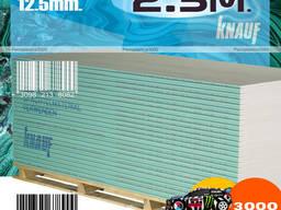 Гипсокартон Knauf влагостойкий 12, 5 мм (1. 20 х 2. 50)