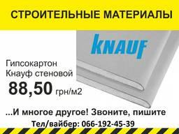 Гипсокартон в Киеве по цене производителя. Доставка.