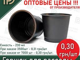 Горшок для рассады 230 мл 78х65мм без отверстий (стакан) 3500шт
