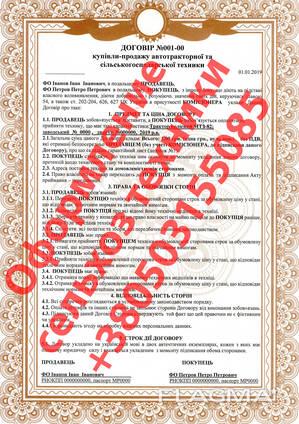 Висновок спеціаліста для реєстрації сільгосптехніки