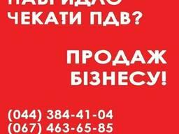 Готовый бизнес под ключ продажа. Продажа ООО с НДС Киев. Куп