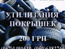 Готовый пример Бизнес-плана Утилизации авто покрышек
