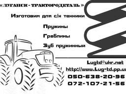 Зуб бороны, граблина ЗБР-24, БПУ, ЗПГ